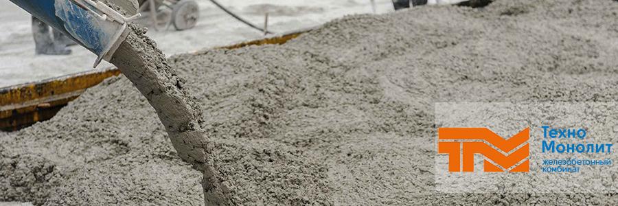 бетон заказать цены рязань